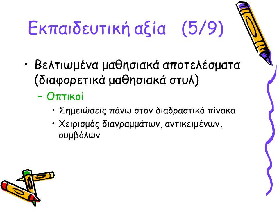 •Βελτιωμένα μαθησιακά αποτελέσματα (διαφορετικά μαθησιακά στυλ) –Οπτικοί •Σημειώσεις πάνω στον διαδραστικό πίνακα •Χειρισμός διαγραμμάτων, αντικειμένω