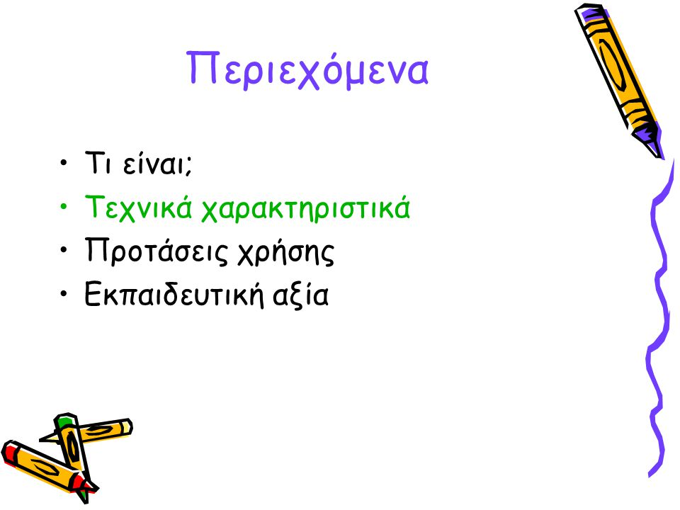 •Βελτιωμένα μαθησιακά αποτελέσματα (διαφορετικά μαθησιακά στυλ) –Οπτικοί •Σημειώσεις πάνω στον διαδραστικό πίνακα •Χειρισμός διαγραμμάτων, αντικειμένων, συμβόλων Εκπαιδευτική αξία (5/9)