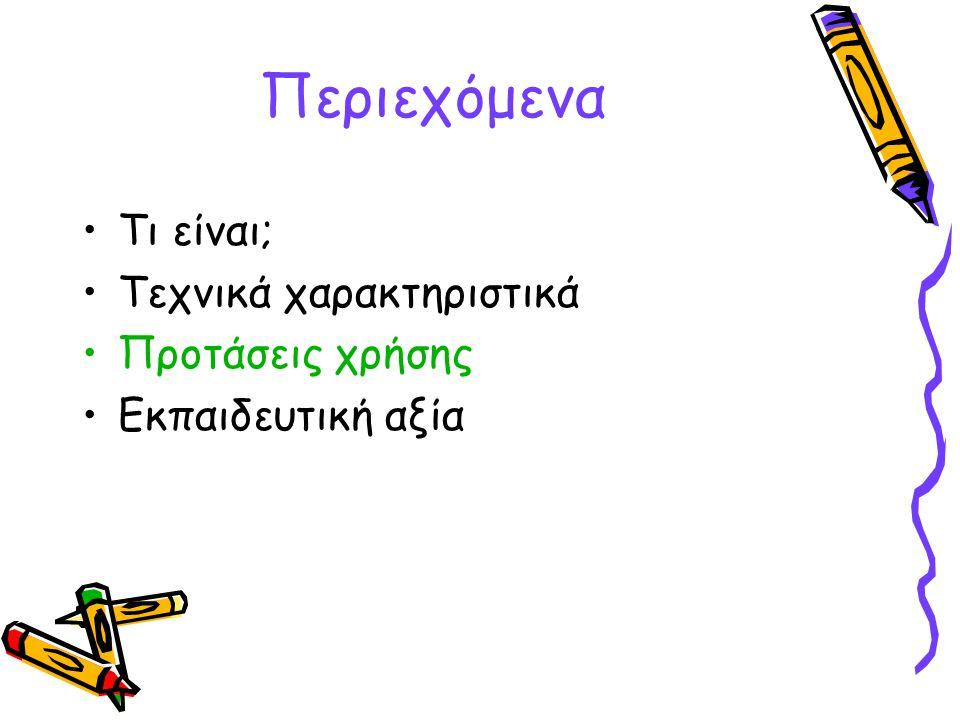 •Βελτιωμένα μαθησιακά αποτελέσματα (άτομα με ειδικές αναγκες) –Δεν απαιτείται η χρήση πληκτρολογίου και ποντικιού –Δυσκολίες ακοής – οπτική μάθηση •Παρουσίαση οπτικού υλικού με ταυτόχρονη χρήση νοηματικής γλώσσας Εκπαιδευτική αξία (7/9)