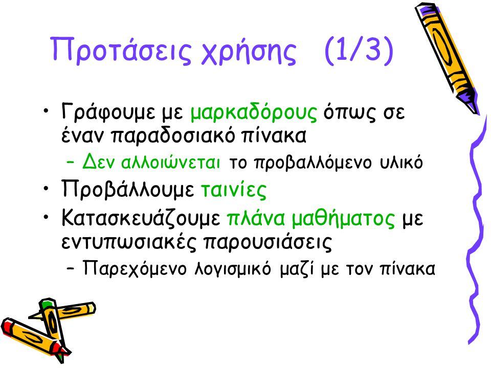 •Βελτιωμένα μαθησιακά αποτελέσματα (άτομα με ειδικές αναγκες) –Δυσκολίες όρασης – ακουστική μάθηση •Χειρισμός αντικειμένων •Γράμματα σε μεγάλο μέγεθος –Δεν είναι δυνατόν σε μικρές οθόνες Εκπαιδευτική αξία (8/9)