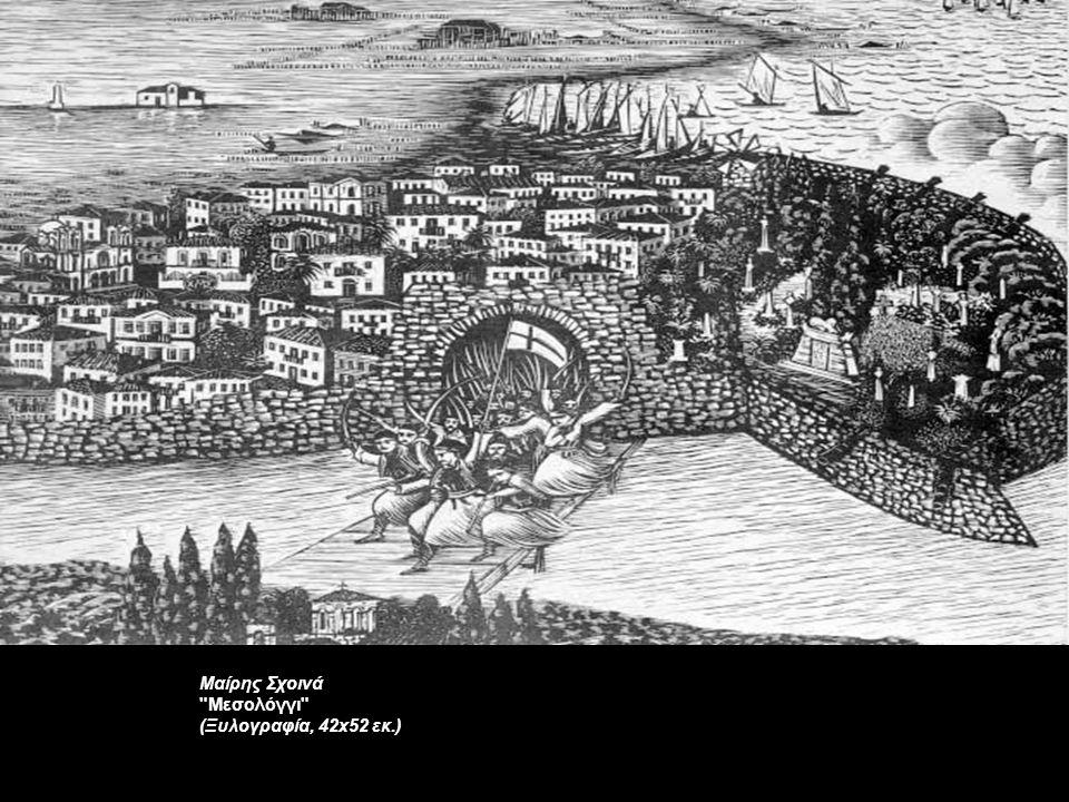 Μαίρης Σχοινά Μεσολόγγι (Ξυλογραφία, 42x52 εκ.)