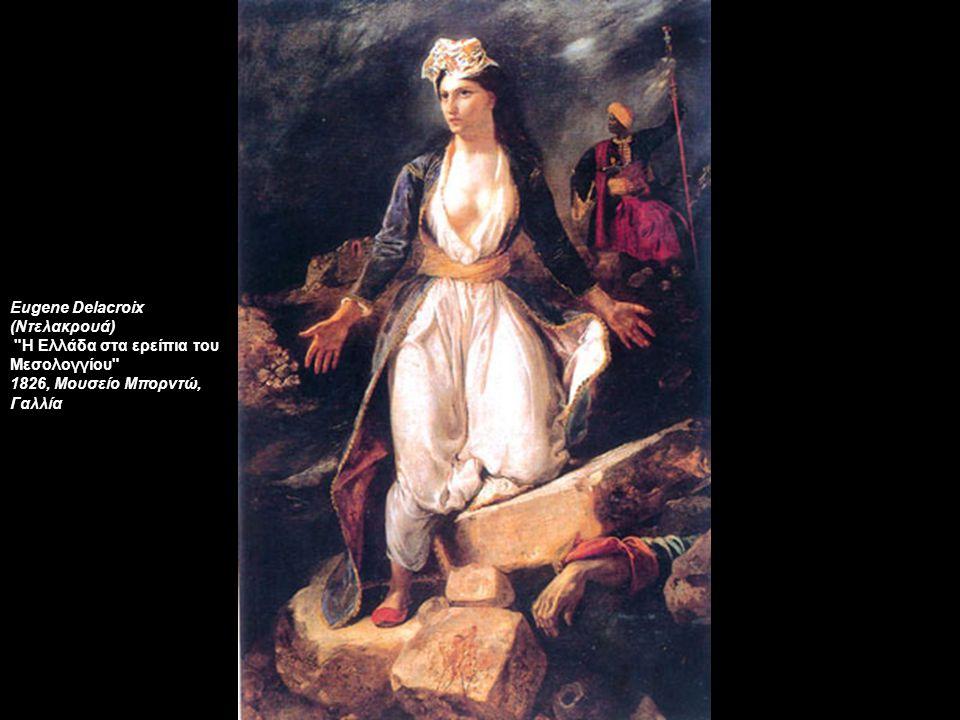 Eugene Delacroix (Ντελακρουά) Η Ελλάδα στα ερείπια του Μεσολογγίου 1826, Μουσείο Μπορντώ, Γαλλία