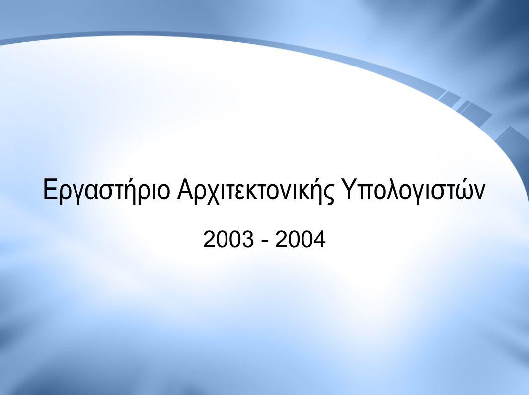 Εργαστήριο Αρχιτεκτονικής Υπολογιστών 2003 - 2004