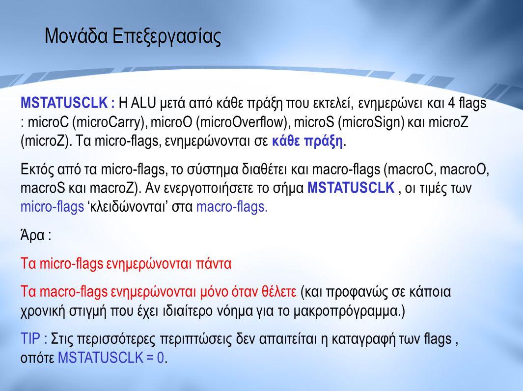 Μονάδα Επεξεργασίας MSTATUSCLK : H ALU μετά από κάθε πράξη που εκτελεί, ενημερώνει και 4 flags : microC (microCarry), microO (microOverflow), microS (