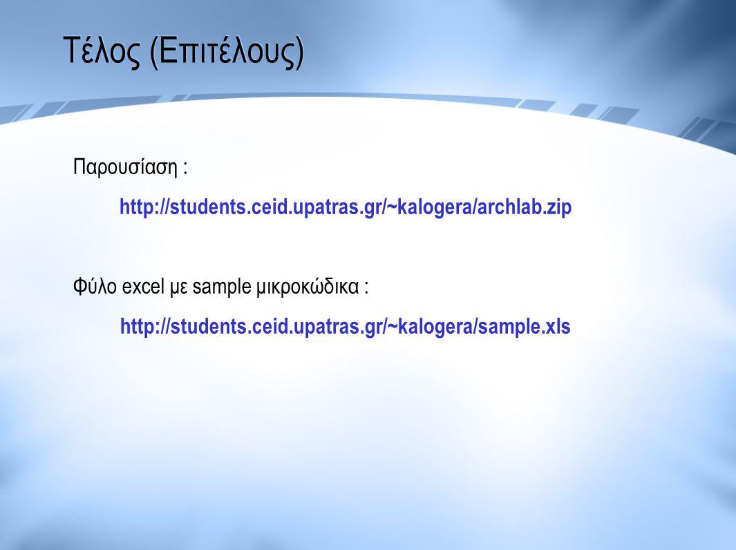 Τέλος (Επιτέλους) Παρουσίαση : http://students.ceid.upatras.gr/~kalogera/archlab.zip Φύλο excel με sample μικροκώδικα : http://students.ceid.upatras.g