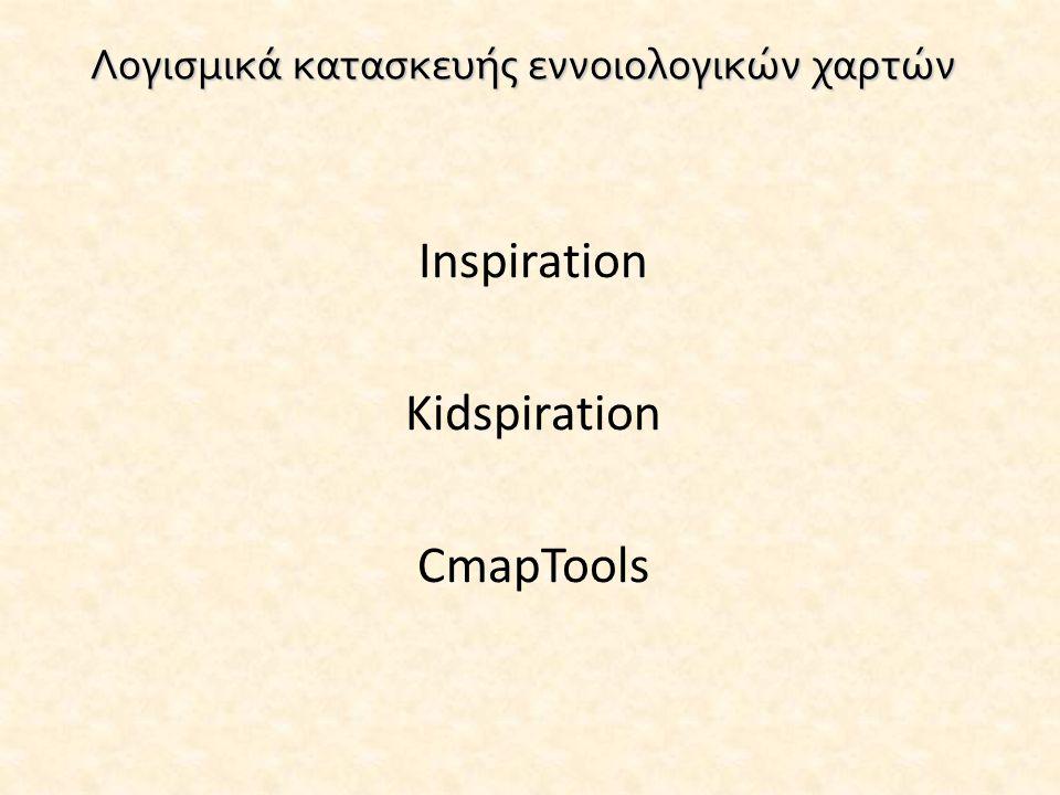 Λογισμικά κατασκευής εννοιολογικών χαρτών Inspiration Kidspiration CmapTools