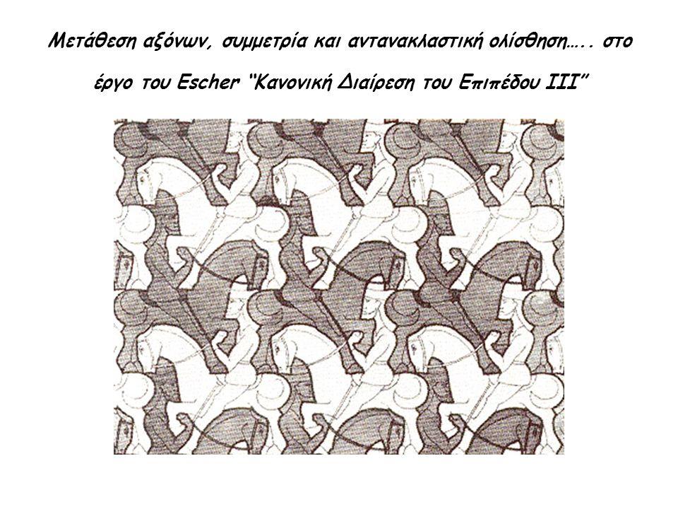 """Μετάθεση αξόνων, συμμετρία και αντανακλαστική ολίσθηση….. στο έργο του Escher """"Κανονική Διαίρεση του Επιπέδου III"""""""