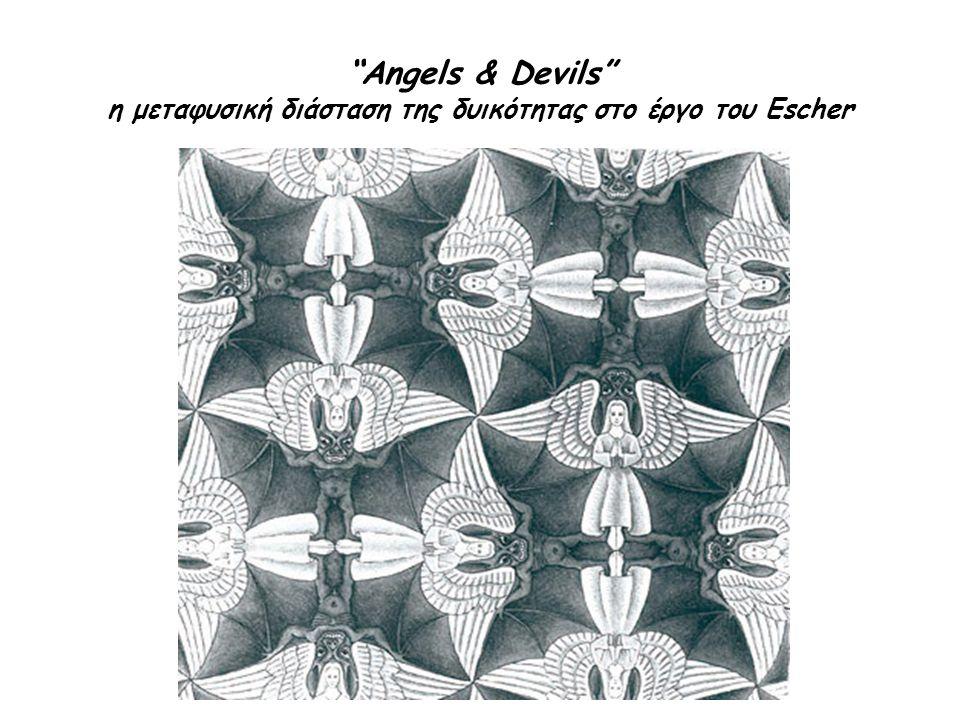 """""""Angels & Devils"""" η μεταφυσική διάσταση της δυικότητας στο έργο του Escher"""