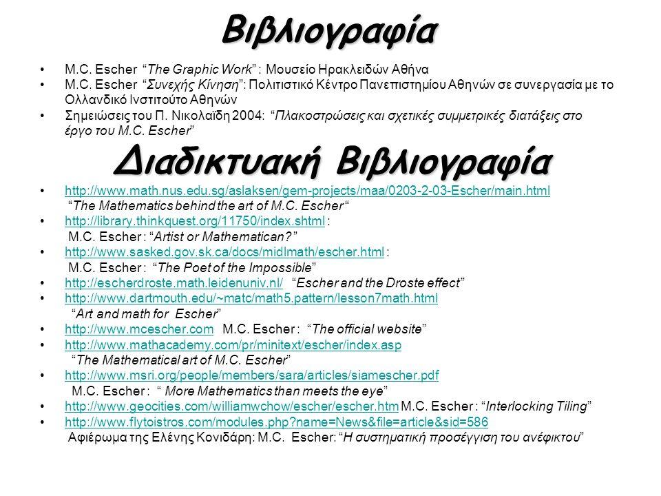 """Βιβλιογραφία •M.C. Escher """"The Graphic Work"""" : Μουσείο Ηρακλειδών Αθήνα •M.C. Escher """"Συνεχής Κίνηση"""": Πολιτιστικό Κέντρο Πανεπιστημίου Αθηνών σε συνε"""