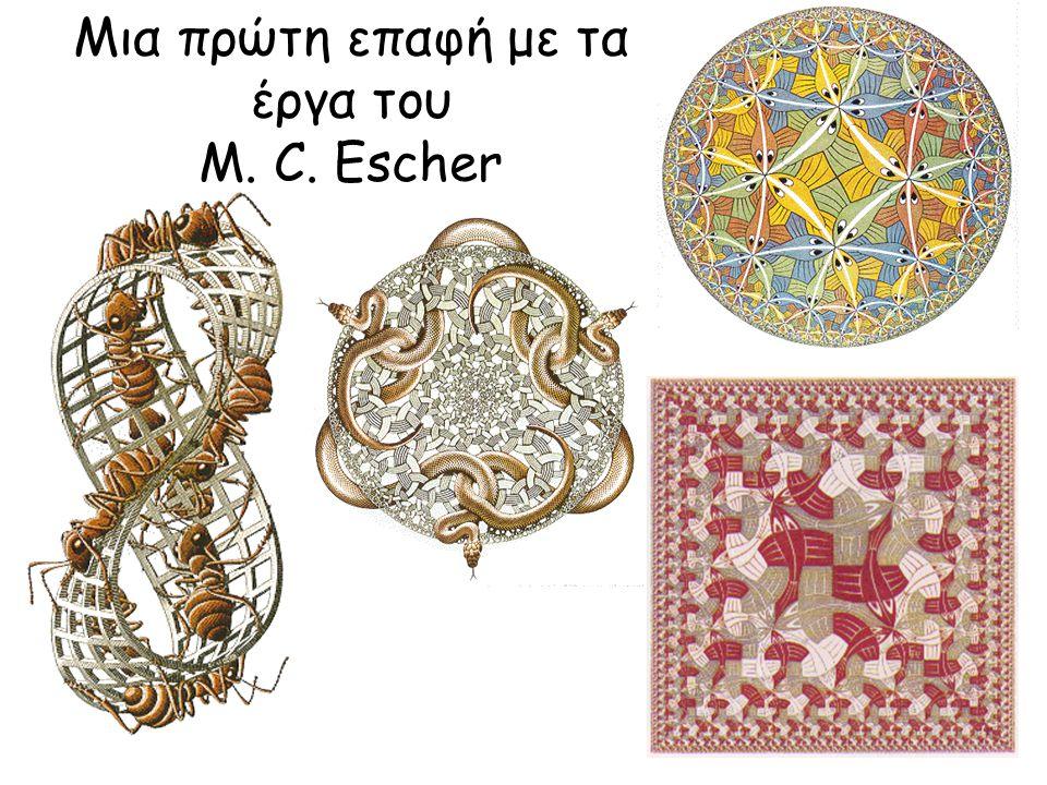 Μια πρώτη επαφή με τα έργα του Μ. C. Escher