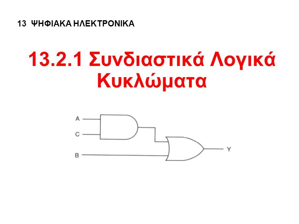 13.2.1 Συνδιαστικά Λογικά Κυκλώματα 13 ΨΗΦΙΑΚΑ ΗΛΕΚΤΡΟΝΙΚΑ