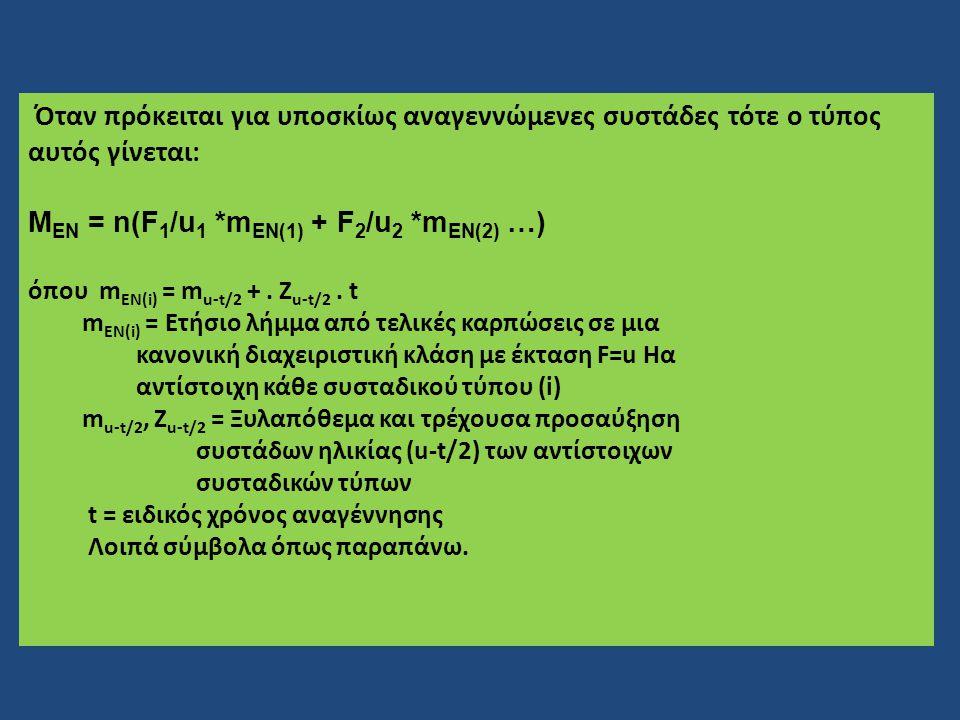 Όταν πρόκειται για υποσκίως αναγεννώμενες συστάδες τότε ο τύπος αυτός γίνεται: M EN = n(F 1 /u 1 *m EN(1) + F 2 /u 2 *m EN(2) …) όπου m EN(i) = m u-t/