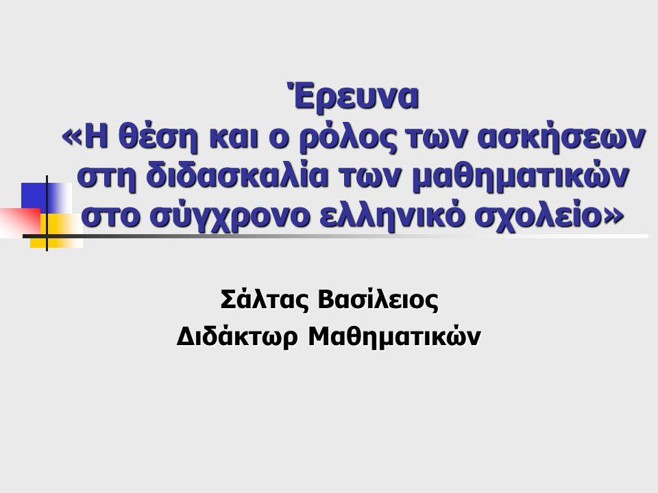 Έρευνα «Η θέση και ο ρόλος των ασκήσεων στη διδασκαλία των μαθηματικών στο σύγχρονο ελληνικό σχολείο» Σάλτας Βασίλειος Διδάκτωρ Μαθηματικών