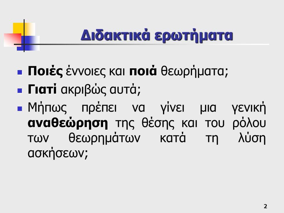 3 Αρχαία Ελλάδα  Αντίληψη  Αντίληψη: από την οποία γεννιέται η απαίτηση κατά τον ορισμό μιας έννοιας να χρησιμοποιούνται πριν απ' αυτές άλλες ορισμένες έννοιες  Πειθώ  Πειθώ: κατά την οποία στην απόδειξη να χρησιμοποιούνται ήδη αποδειγμένοι συλλογισμοί  Οικονομία  Οικονομία: από την οποία γεννιούνται τα θεωρήματα