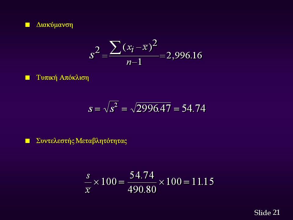 21 Slide n Διακύμανση n Τυπική Απόκλιση n Συντελεστής Μεταβλητότητας