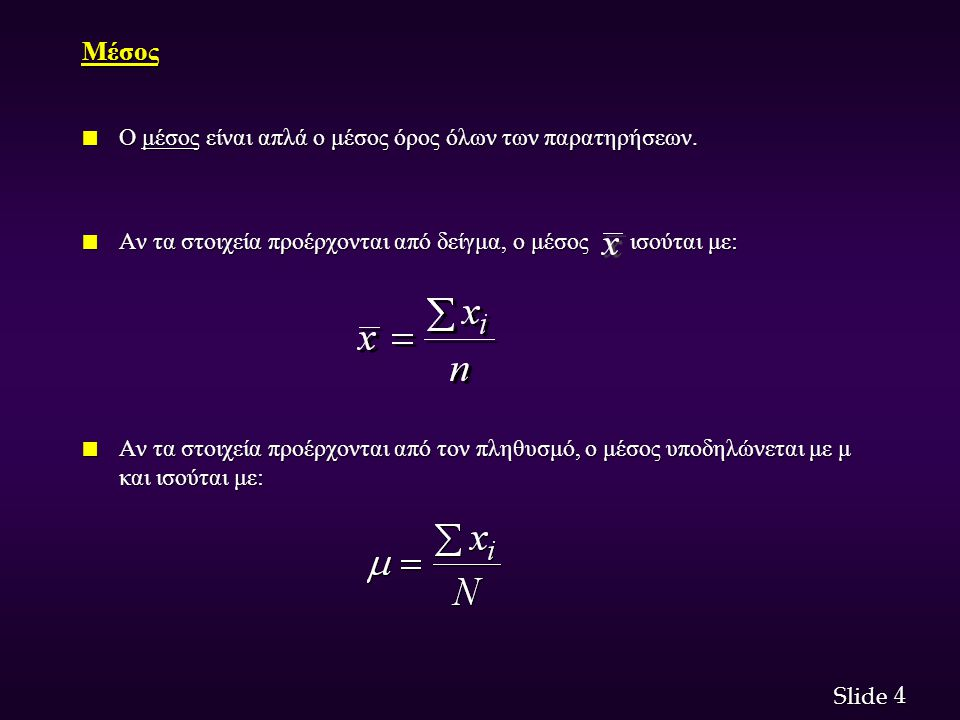 4 4 Slide Μέσος n Ο μέσος είναι απλά ο μέσος όρος όλων των παρατηρήσεων.