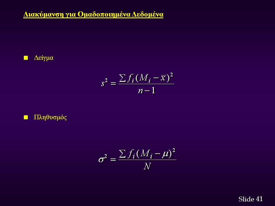 41 Slide Διακύμανση για Ομαδοποιημένα Δεδομένα n Δείγμα n Πληθυσμός