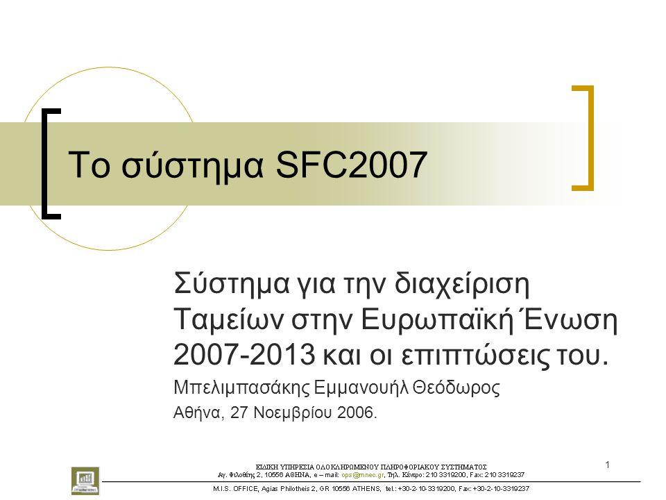 2 SFC2007: Σύνοψη  Περιγραφή του συστήματος  Στόχοι του συστήματος  Τρόποι διασύνδεσης με το σύστημα  Ρόλοι χρηστών στο σύστημα  Διαδικασία για την απόκτηση κωδικών πρόσβασης  Τύποι δεδομένων  Πληροφορίες