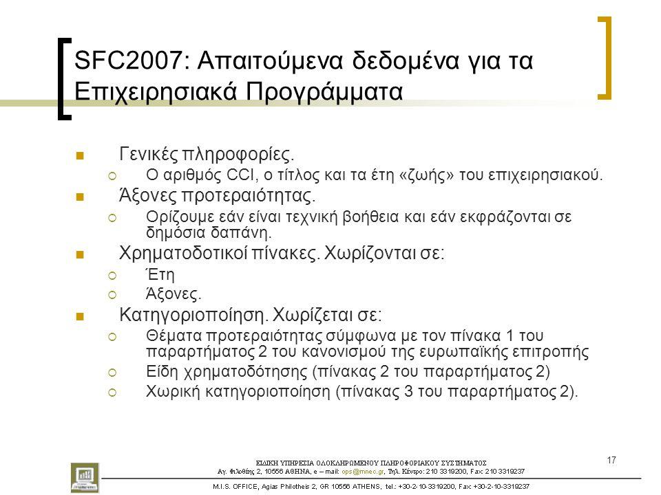 17 SFC2007: Απαιτούμενα δεδομένα για τα Επιχειρησιακά Προγράμματα  Γενικές πληροφορίες.