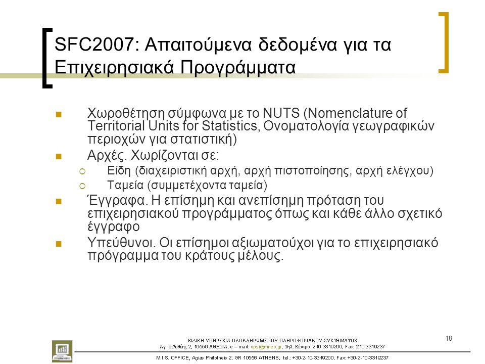18 SFC2007: Απαιτούμενα δεδομένα για τα Επιχειρησιακά Προγράμματα  Χωροθέτηση σύμφωνα με το NUTS (Nomenclature of Territorial Units for Statistics, Ονοματολογία γεωγραφικών περιοχών για στατιστική)  Αρχές.