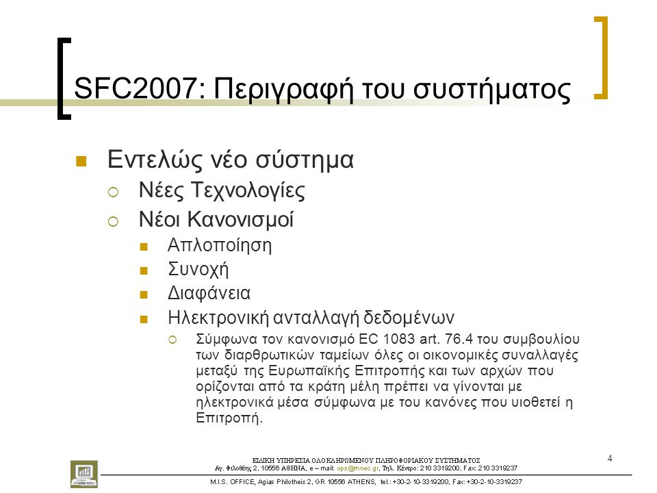 4 SFC2007: Περιγραφή του συστήματος  Εντελώς νέο σύστημα  Νέες Τεχνολογίες  Νέοι Κανονισμοί  Απλοποίηση  Συνοχή  Διαφάνεια  Ηλεκτρονική ανταλλαγή δεδομένων  Σύμφωνα τον κανονισμό EC 1083 art.
