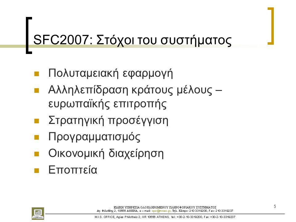 5 SFC2007: Στόχοι του συστήματος  Πολυταμειακή εφαρμογή  Αλληλεπίδραση κράτους μέλους – ευρωπαϊκής επιτροπής  Στρατηγική προσέγγιση  Προγραμματισμός  Οικονομική διαχείρηση  Εποπτεία