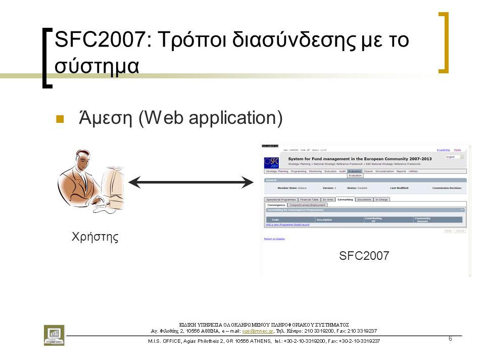 7 SFC2007: Τρόποι διασύνδεσης με το σύστημα  Έμμεση (Web services) Χρήστης SFC2007ΟΠΣ Εργόραμα