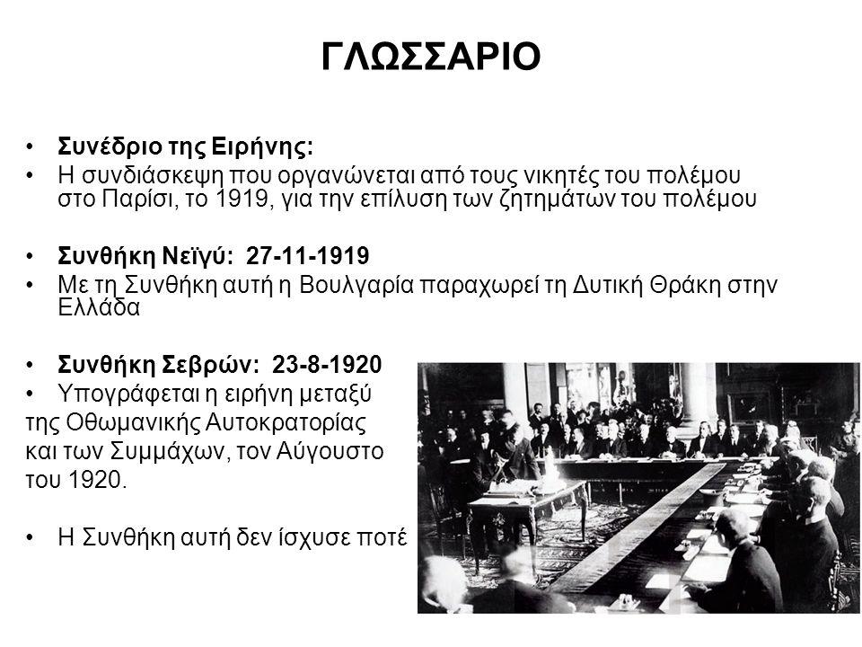 ΓΛΩΣΣΑΡΙΟ •Συνέδριο της Ειρήνης: •Η συνδιάσκεψη που οργανώνεται από τους νικητές του πολέμου στο Παρίσι, το 1919, για την επίλυση των ζητημάτων του πο