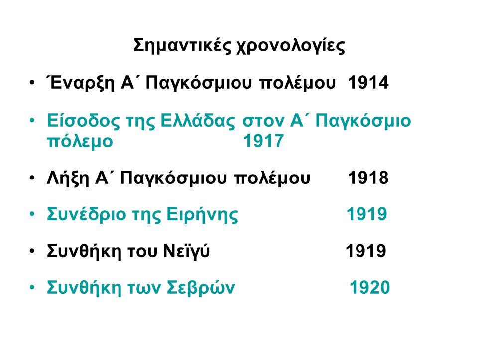 Σημαντικές χρονολογίες •Έναρξη Α΄ Παγκόσμιου πολέμου 1914 •Είσοδος της Ελλάδας στον Α΄ Παγκόσμιο πόλεμο 1917 •Λήξη Α΄ Παγκόσμιου πολέμου 1918 •Συνέδρι