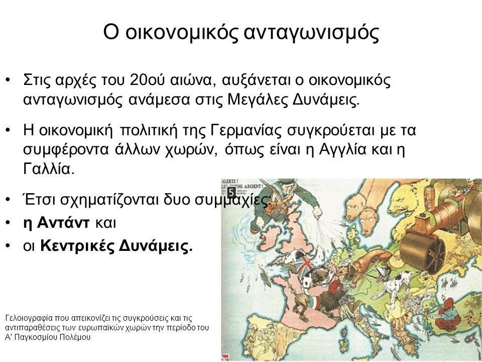 Ο οικονομικός ανταγωνισμός •Στις αρχές του 20ού αιώνα, αυξάνεται ο οικονομικός ανταγωνισμός ανάμεσα στις Μεγάλες Δυνάμεις. •Η οικονομική πολιτική της