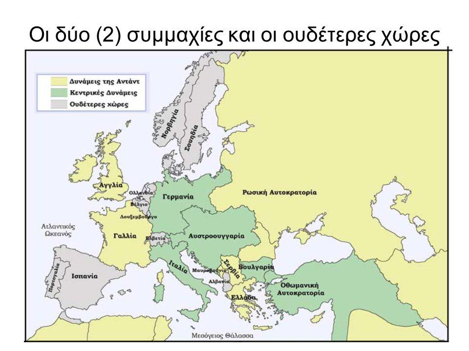 Οι δύο (2) συμμαχίες και οι ουδέτερες χώρες