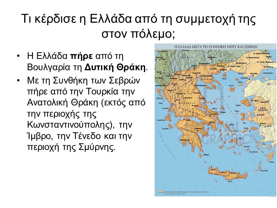 Τι κέρδισε η Ελλάδα από τη συμμετοχή της στον πόλεμο; •Η Ελλάδα πήρε από τη Βουλγαρία τη Δυτική Θράκη. •Με τη Συνθήκη των Σεβρών πήρε από την Τουρκία