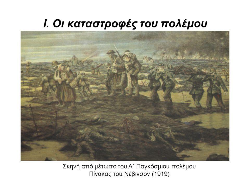 Ι. Οι καταστροφές του πολέμου Σκηνή από μέτωπο του Α΄ Παγκόσμιου πολέμου Πίνακας του Νέβινσον (1919)