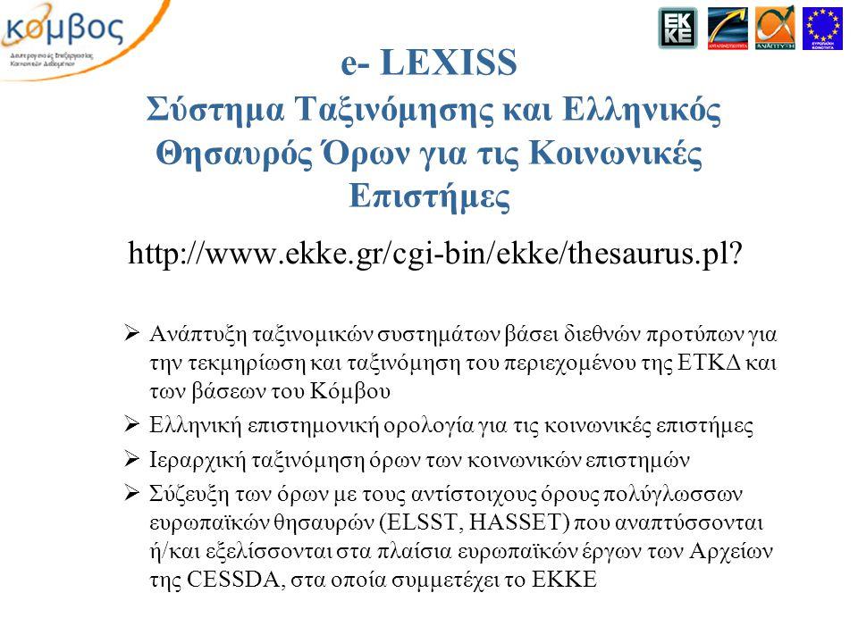 e- LEXISS Σύστημα Ταξινόμησης και Ελληνικός Θησαυρός Όρων για τις Κοινωνικές Επιστήμες http://www.ekke.gr/cgi-bin/ekke/thesaurus.pl.
