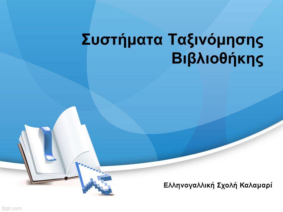 Συστήματα Ταξινόμησης Βιβλιοθήκης Ελληνογαλλική Σχολή Καλαμαρί