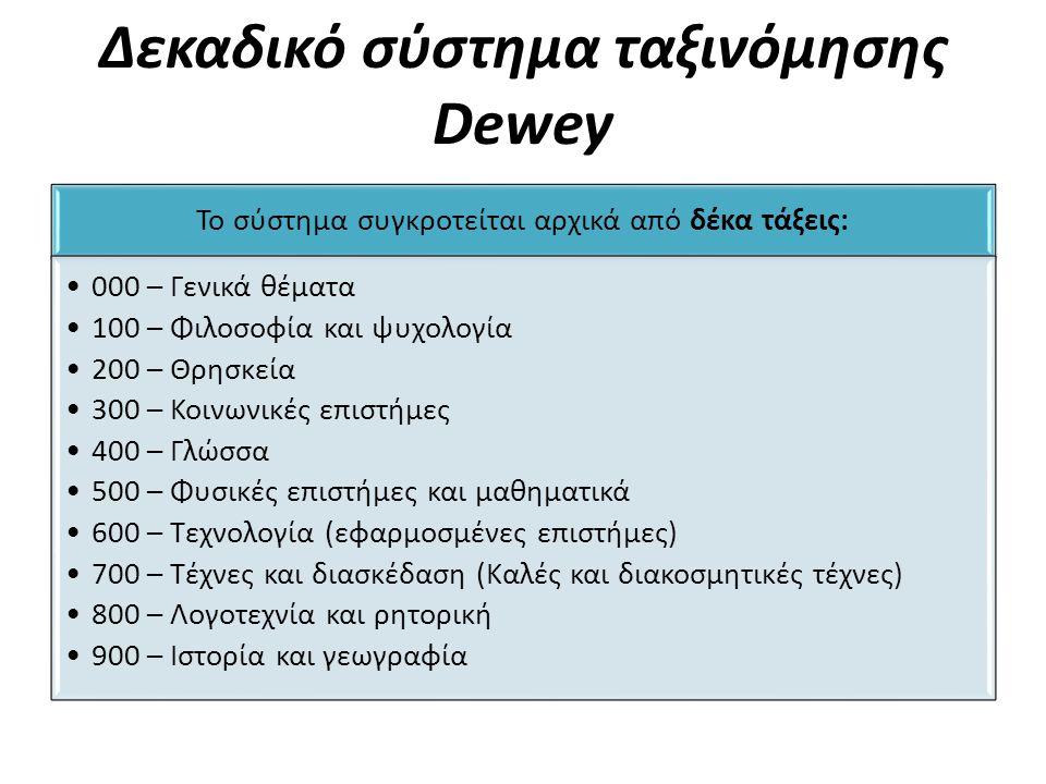 Το σύστημα συγκροτείται αρχικά από δέκα τάξεις: •000 – Γενικά θέματα •100 – Φιλοσοφία και ψυχολογία •200 – Θρησκεία •300 – Κοινωνικές επιστήμες •400 –