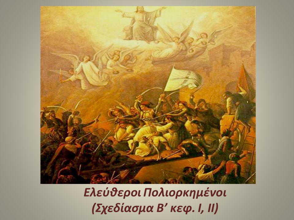 Παρατηρούν προσεκτικά τον πίνακα του Θεόδωρου Βρυζάκη «Έξοδος»,στη διεύθυνση http://www.eikastikon.gr /zografiki/vryzakis.html και συζητούν τον τρόπο με τον οποίο αποδίδει ο ζωγράφος το ιστορικό γεγονός και τους ήρωές του.