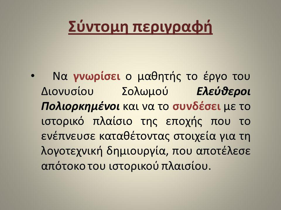 Παρατηρήστε τις μορφές που πήρε η συμπαράσταση των Ευρωπαίων προς τους επαναστατημένους Έλληνες.