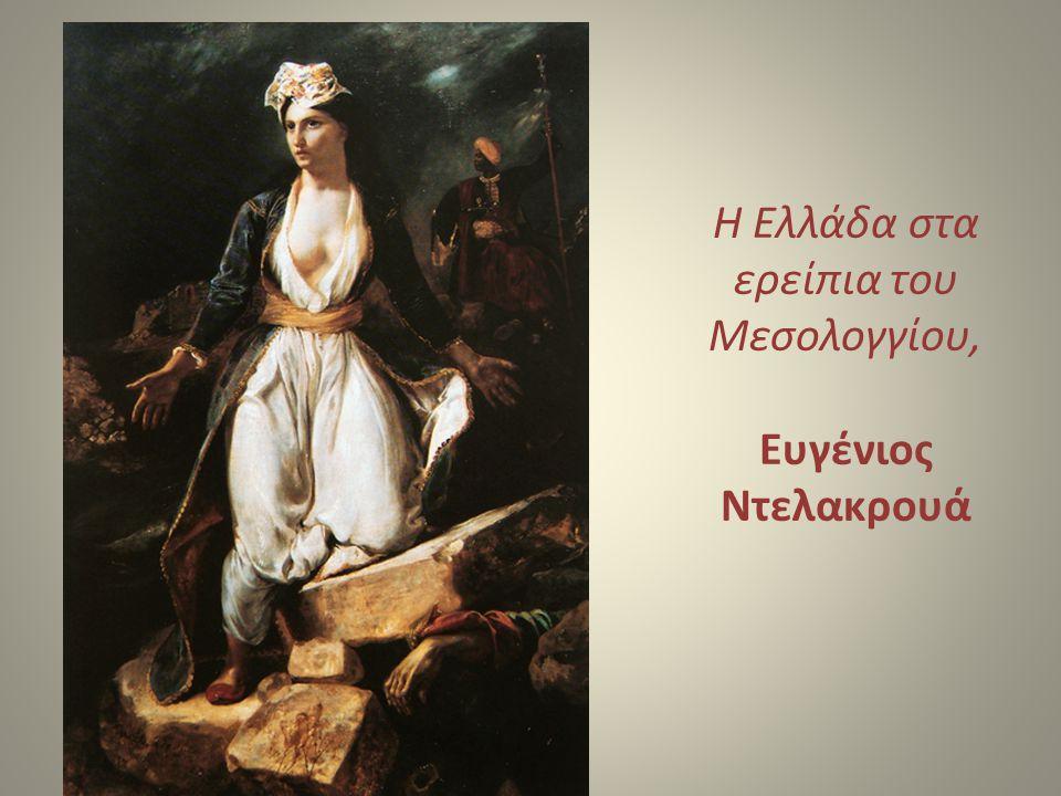 Η Ελλάδα στα ερείπια του Μεσολογγίου, Ευγένιος Ντελακρουά