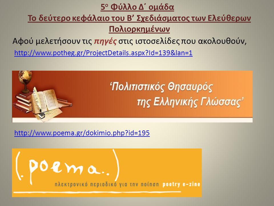 5 ο Φύλλο Δ΄ ομάδα Το δεύτερο κεφάλαιο του Β' Σχεδιάσματος των Ελεύθερων Πολιορκημένων Αφού μελετήσουν τις πηγές στις ιστοσελίδες που ακολουθούν, http