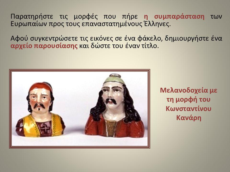 Παρατηρήστε τις μορφές που πήρε η συμπαράσταση των Ευρωπαίων προς τους επαναστατημένους Έλληνες. Αφού συγκεντρώσετε τις εικόνες σε ένα φάκελο, δημιουρ