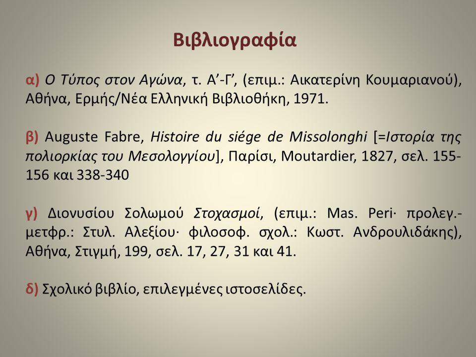Βιβλιογραφία α) Ο Τύπος στον Αγώνα, τ. Α'-Γ', (επιμ.: Αικατερίνη Κουμαριανού), Αθήνα, Ερμής/Νέα Ελληνική Βιβλιοθήκη, 1971. β) Auguste Fabre, Histoire