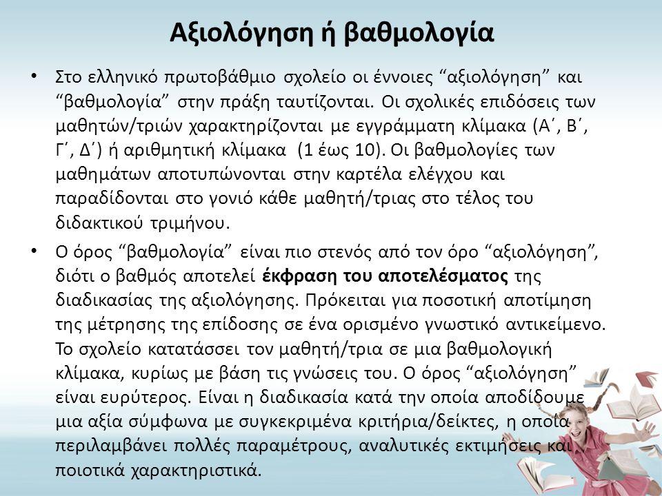 """Αξιολόγηση ή βαθμολογία • Στο ελληνικό πρωτοβάθμιο σχολείο οι έννοιες """"αξιολόγηση"""" και """"βαθμολογία"""" στην πράξη ταυτίζονται. Οι σχολικές επιδόσεις των"""