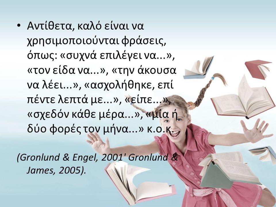 • Αντίθετα, καλό είναι να χρησιμοποιούνται φράσεις, όπως: «συχνά επιλέγει να...», «τον είδα να...», «την άκουσα να λέει...», «ασχολήθηκε, επί πέντε λε