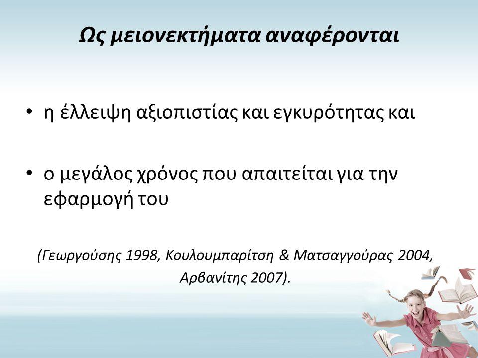 Ως μειονεκτήματα αναφέρονται • η έλλειψη αξιοπιστίας και εγκυρότητας και • ο μεγάλος χρόνος που απαιτείται για την εφαρμογή του (Γεωργούσης 1998, Κουλ