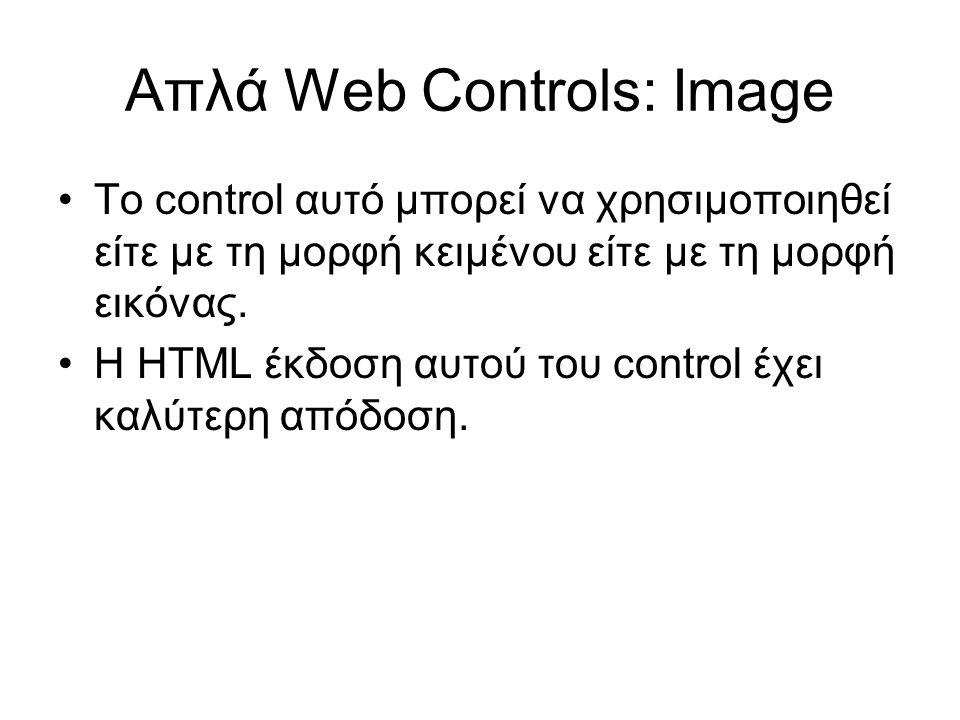 Απλά Web Controls: Image •Το control αυτό μπορεί να χρησιμοποιηθεί είτε με τη μορφή κειμένου είτε με τη μορφή εικόνας. •Η HTML έκδοση αυτού του contro