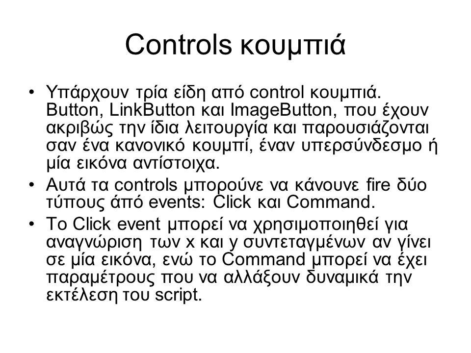 Controls κουμπιά •Υπάρχουν τρία είδη από control κουμπιά. Button, LinkButton και ImageButton, που έχουν ακριβώς την ίδια λειτουργία και παρουσιάζονται