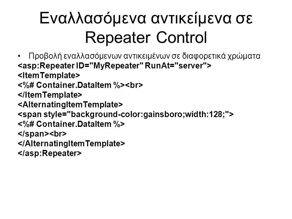 Εναλλασόμενα αντικείμενα σε Repeater Control •Προβολή εναλλασόμενων αντικειμένων σε διαφορετικά χρώματα