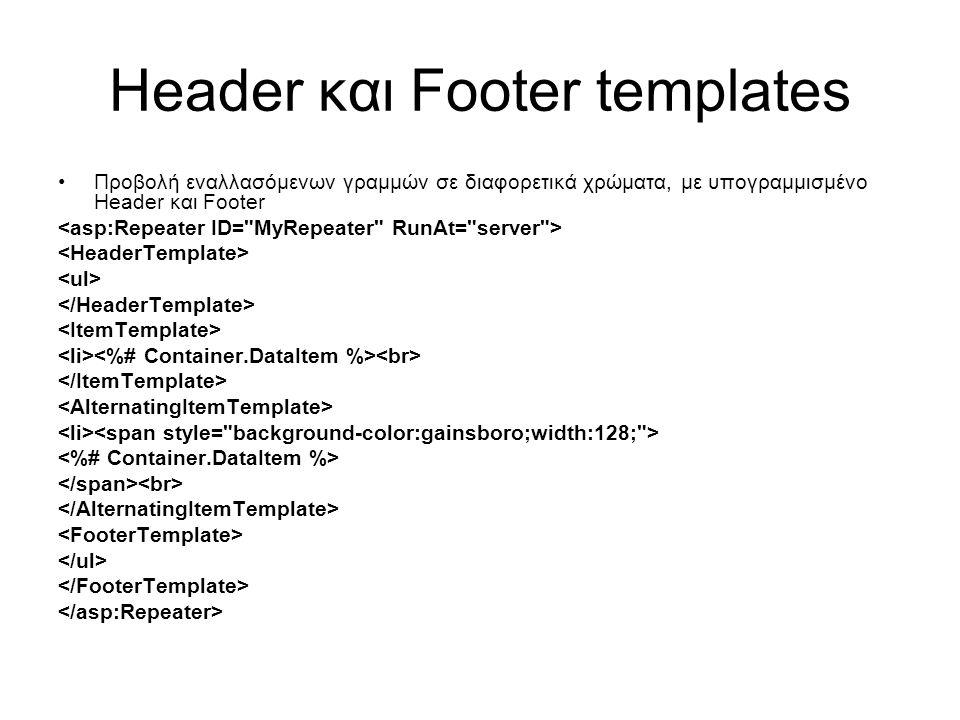 Header και Footer templates •Προβολή εναλλασόμενων γραμμών σε διαφορετικά χρώματα, με υπογραμμισμένο Header και Footer