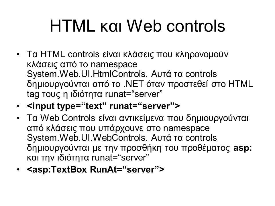 HTML και Web controls •Τα HTML controls είναι κλάσεις που κληρονομούν κλάσεις από το namespace System.Web.UI.HtmlControls. Αυτά τα controls δημιουργού